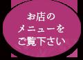 chumon_osusume